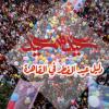 إللي سافر سافر - عايز تقضي العيد في القاهرة؟