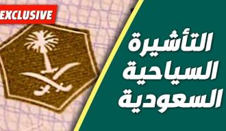 كل المعلومات عن التأشيرة السياحية السعودية  ( انواعها - مدة استخراجها - سعرها - الدول المصرح لهم بالدخول)