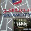 مدينة الثلج بسيتى ستارز ( Snow City - City Stars ) خروجة مختلفة لعشاق المغامرة