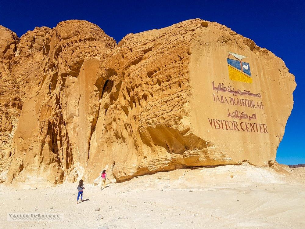 سيناء الفيروز