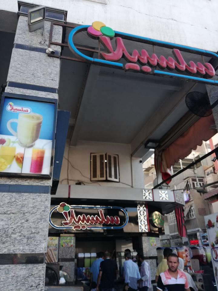 سلسبيلا - بورسعيد