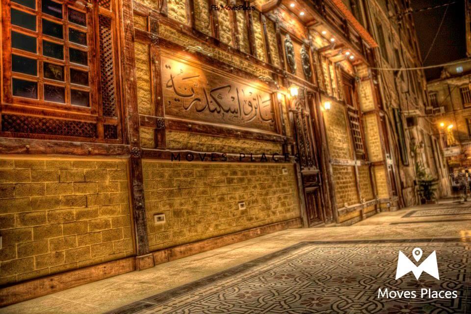 Teatro Eskendria - تياترو إسكندرية