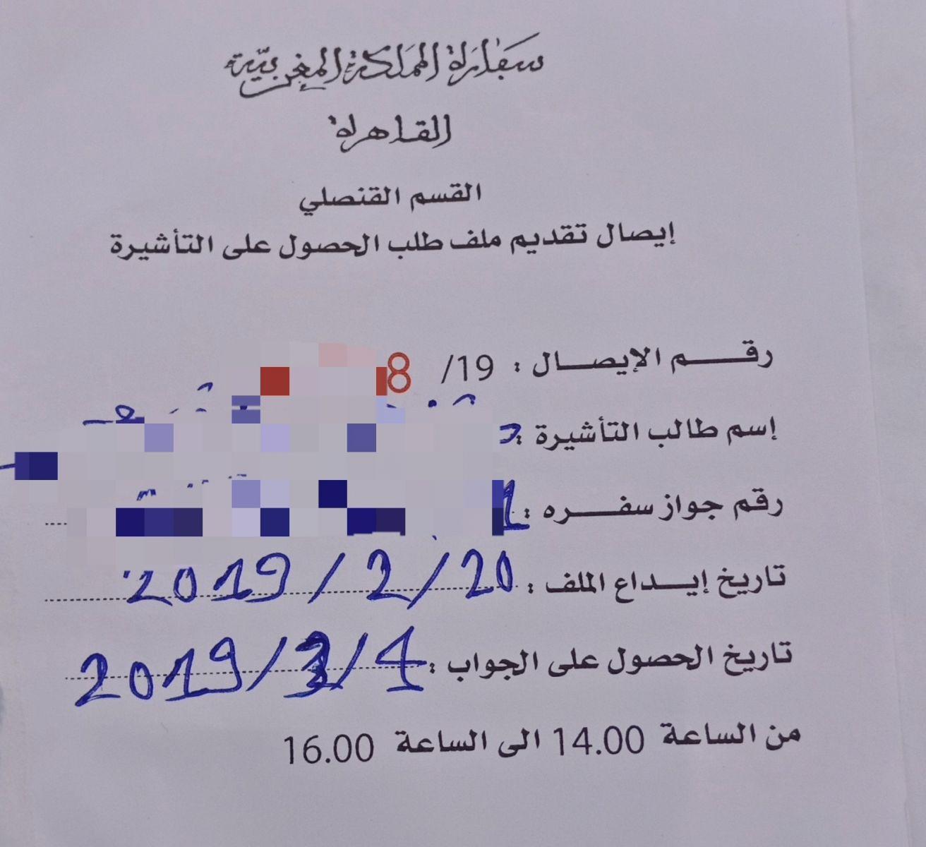 ايصال بموعد تسليم فيزا المغرب