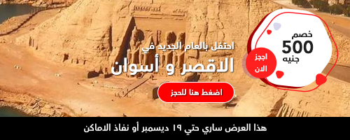 Luxor Aswan Vacation New year 2020 Promotion